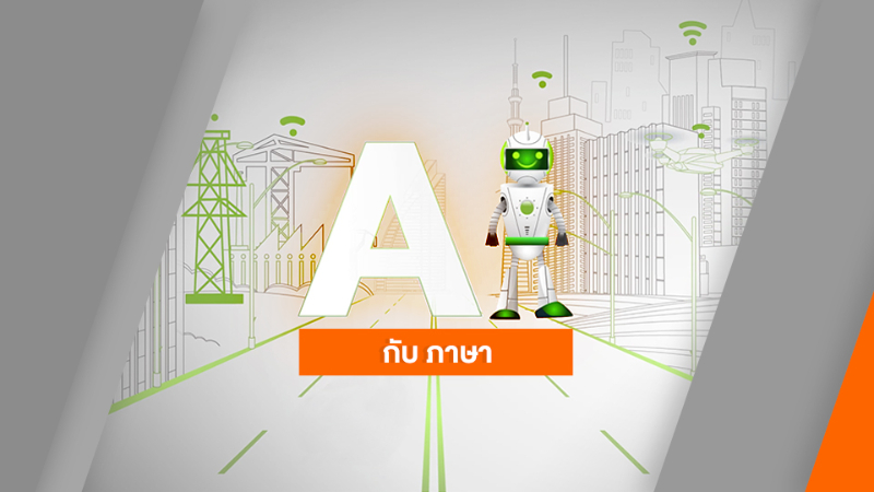 AI ใกล้ตัว : AI กับ ภาษา