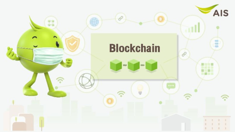 IT Security Awareness - Blockchain